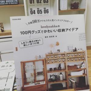 100円グッズで可愛い収納インテリア