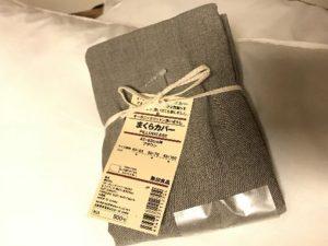 無印良品のまくらカバー. 43×63cm用ピローケース ...