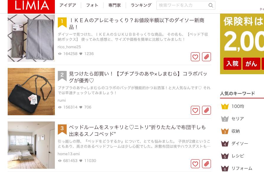 リミア アプリ