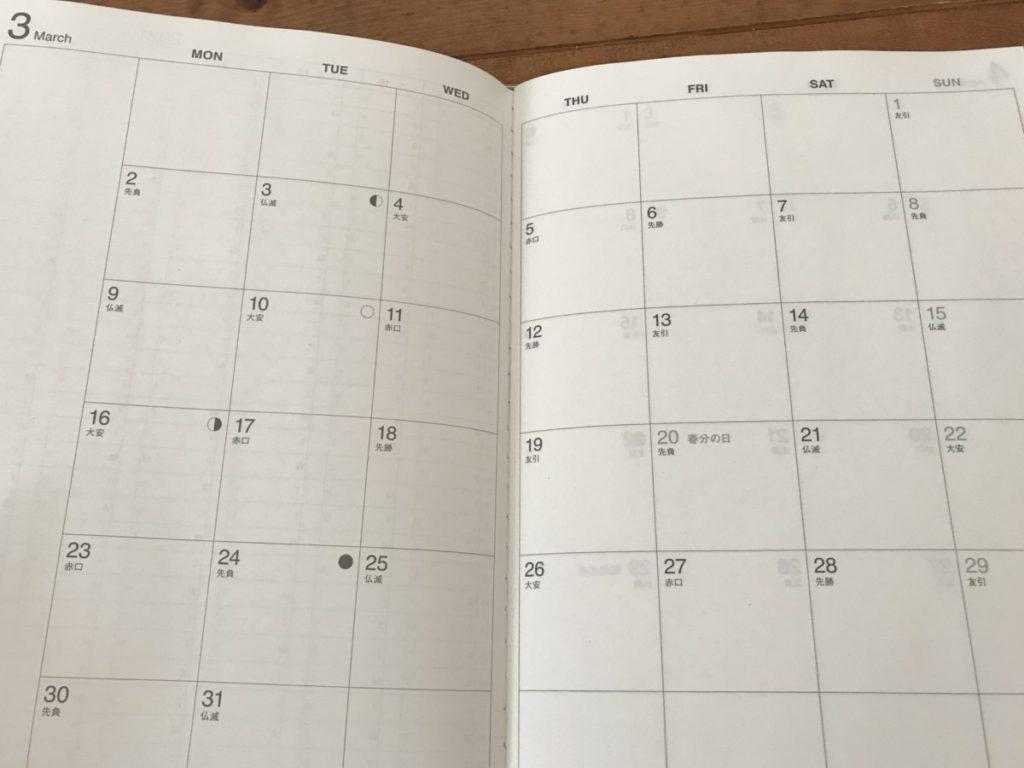 無印良品のスケジュール帳 3月始まり