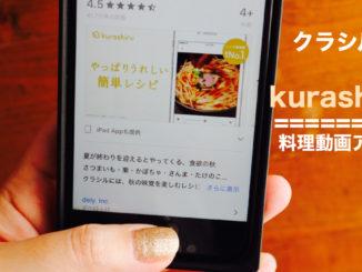 クラシル料理アプリ