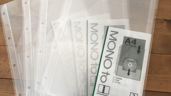 MONOto トリセツリフィル