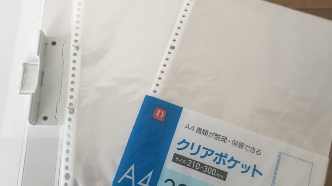 A4クリアポケット