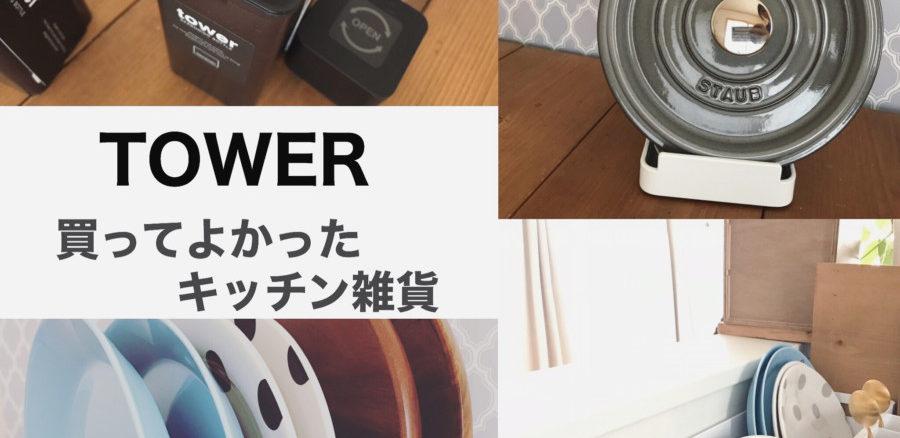 山崎実業TOWERシリーズ