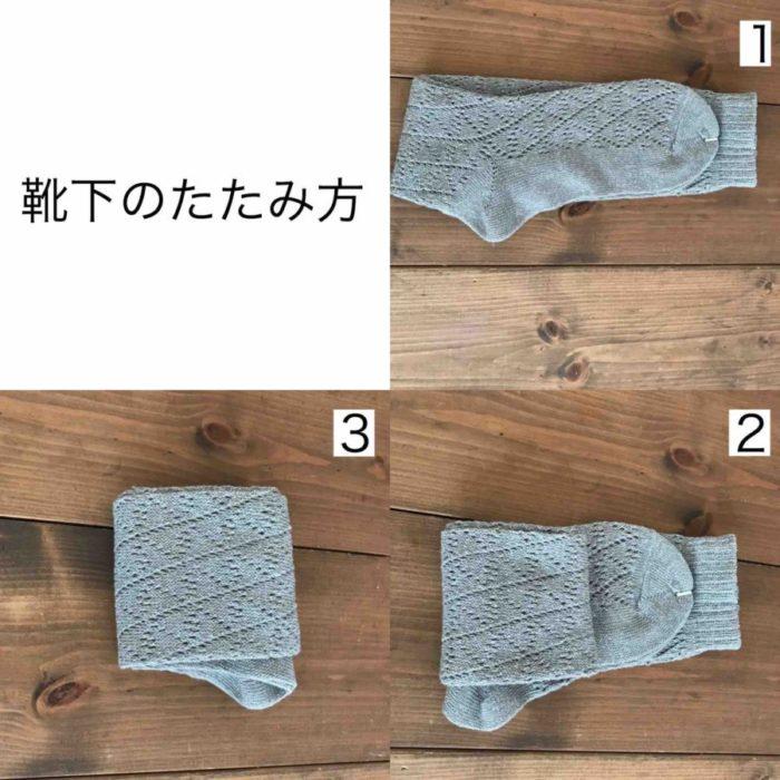 靴下のたたみ方