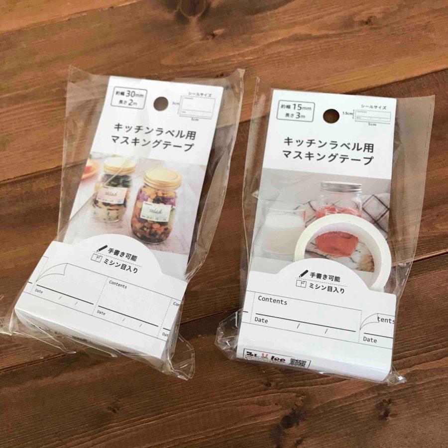 セリアキッチン用マスキングテープ