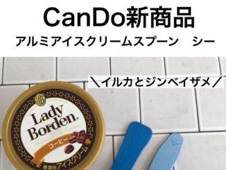 キャンドゥのアルミ製アイスクリームスプーン