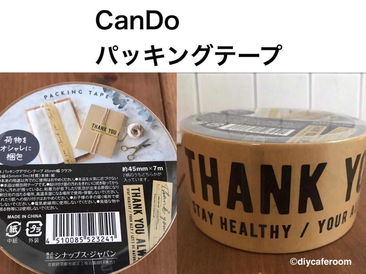 キャンドゥパッキングテープ