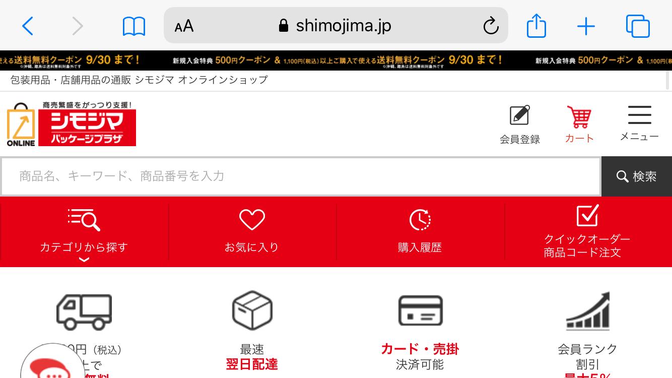 シモジマオンラインショップ
