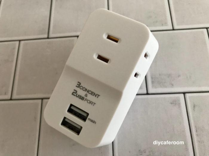 USBコンセントテレワークアイテム