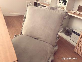 フランフラン 座椅子