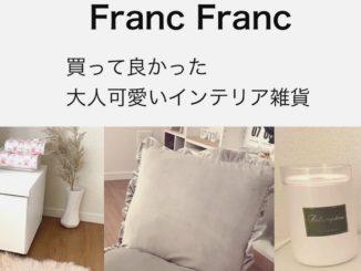 Franc Franc 買って良かった