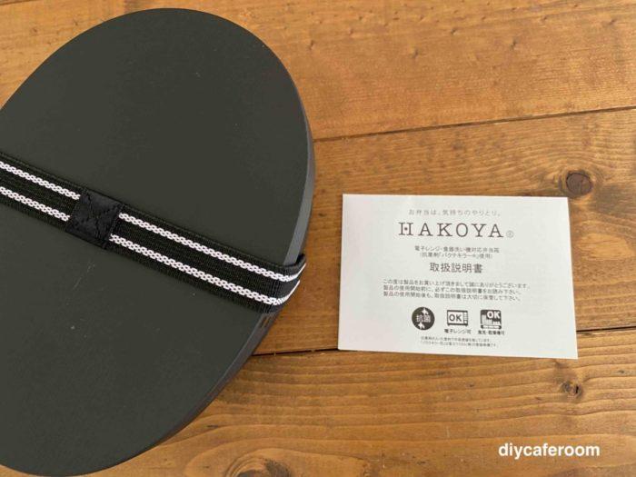 hakoya lunch box